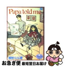 【中古】 Papa told me 20 / 榛野 なな恵 / 集英社 [コミック]【ネコポス発送】