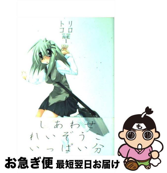 【中古】 トリコロMWー1056 1 / 海藍 / メディアワークス [コミック]【ネコポス発送】