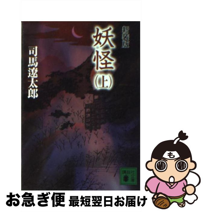 【中古】 妖怪 上 新装版 / 司馬 遼太郎 / 講談社 [文庫]【ネコポス発送】