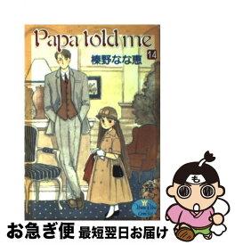 【中古】 Papa told me 14 / 榛野 なな恵 / 集英社 [コミック]【ネコポス発送】