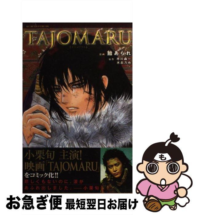 【中古】 Tajomaru / 飴 あられ / 講談社 [コミック]【ネコポス発送】