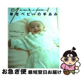e123af867785b  中古  幸せベビーの手あみ 50〜90cm夢いっぱいの出産準備ニット