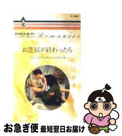 【中古】 お芝居が終わったら / ヘレン・ビアンチン, 上村 悦子 / ハーレクイン [新書]【ネコポス発送】