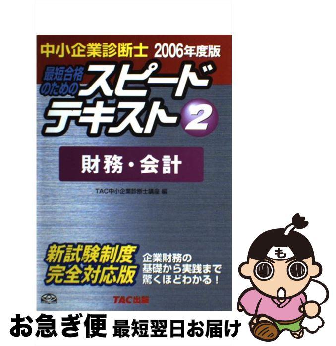 【中古】 中小企業診断士最短合格のためのスピードテキスト 2 2006年度版 / TAC中小企業診断士講座 / TAC出版 [単行本]【ネコポス発送】