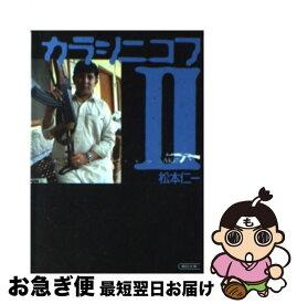 【中古】 カラシニコフ 2 / 松本 仁一 / 朝日新聞出版 [文庫]【ネコポス発送】