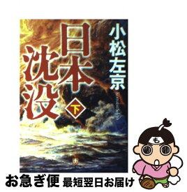 【中古】 日本沈没 下 / 小松 左京 / 小学館 [文庫]【ネコポス発送】