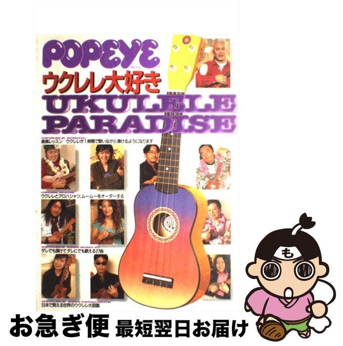 【中古】 Ukulele paradise ウクレレ大好き / マガジンハウス / マガジンハウス [楽譜]【ネコポス発送】