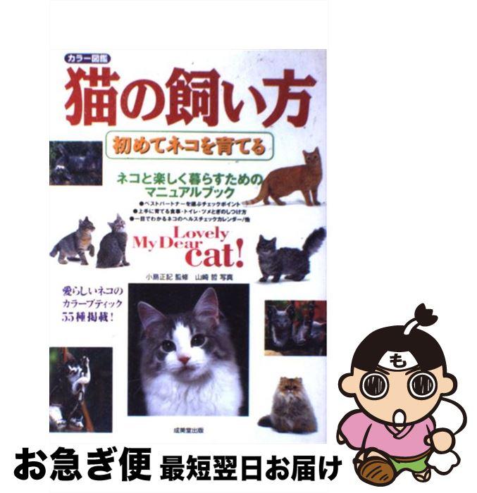 【中古】 猫の飼い方 初めてネコを育てる / 小島 正記 / 成美堂出版 [単行本]【ネコポス発送】
