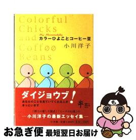 【中古】 カラーひよことコーヒー豆 / 小川 洋子 / 小学館 [単行本]【ネコポス発送】