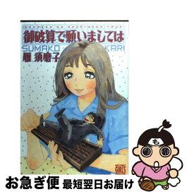 【中古】 ご破算で願いましては / 雁 須磨子 / 幻冬舎コミックス [コミック]【ネコポス発送】