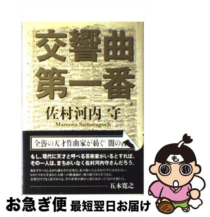 【中古】 交響曲第一番 / 佐村河内 守 / 講談社 [単行本]【ネコポス発送】