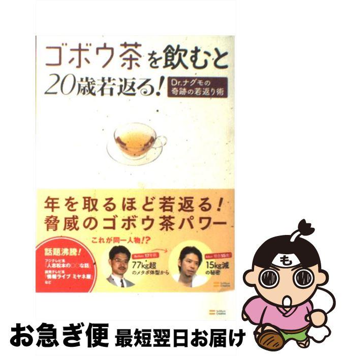 【中古】 ゴボウ茶を飲むと20歳若返る! Dr.ナグモの奇跡の若返り術 / 南雲 吉則 / SBクリエイティブ [単行本]【ネコポス発送】