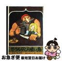 【中古】 ゼラルダと人喰い鬼 / トミー・ウンゲラー / 評論社 [大型本]【ネコポス発送】