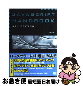 【中古】 JavaScript handbook 4th edit / 宮坂 雅輝 / ソフトバンククリエイティブ [単行本]【ネコポス発送】
