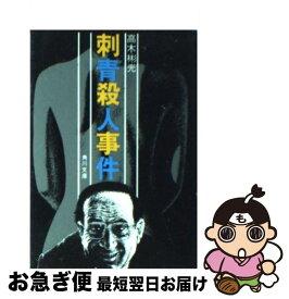 【中古】 刺青殺人事件 / 高木 彬光 / KADOKAWA [文庫]【ネコポス発送】