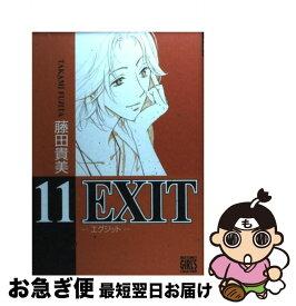 【中古】 EXIT 11 / 藤田 貴美 / 幻冬舎コミックス [コミック]【ネコポス発送】
