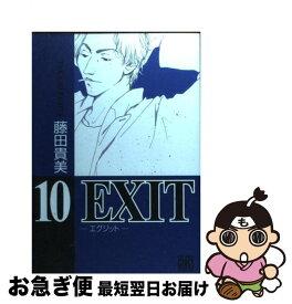 【中古】 EXIT 10 / 藤田 貴美 / 幻冬舎コミックス [コミック]【ネコポス発送】