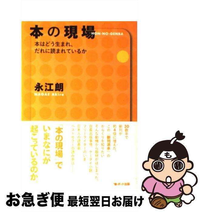【中古】 本の現場 本はどう生まれ、だれに読まれているか / 永江 朗 / ポット出版 [単行本(ソフトカバー)]【ネコポス発送】