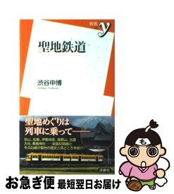 【中古】 聖地鉄道 / 渋谷 申博 / 洋泉社 [新書]【ネコポス発送】