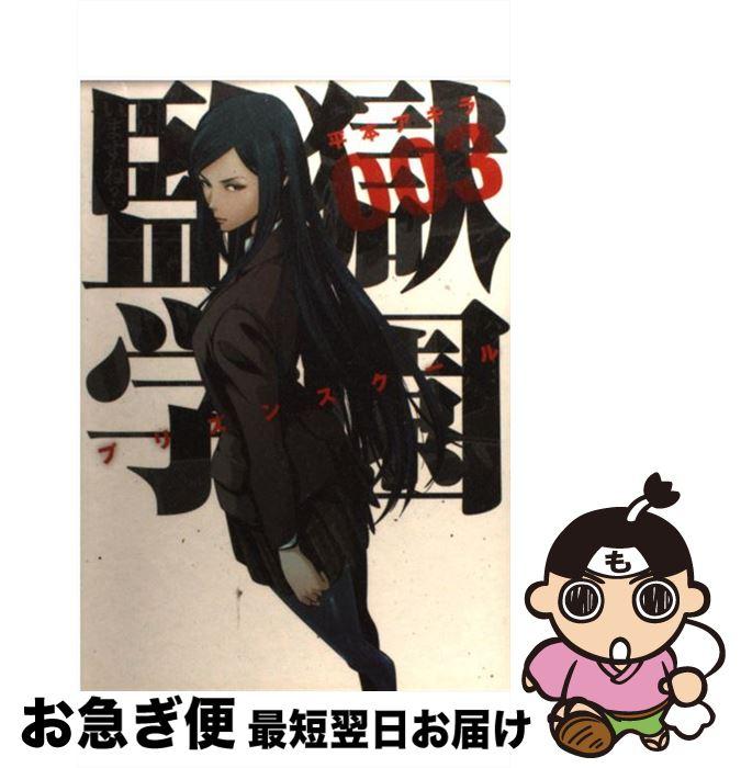 【中古】 監獄学園 3 / 平本 アキラ / 講談社 [コミック]【ネコポス発送】