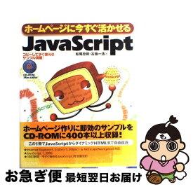 【中古】 ホームページに今すぐ活かせるJavaScript / 松尾 忠則 / インプレス [単行本]【ネコポス発送】