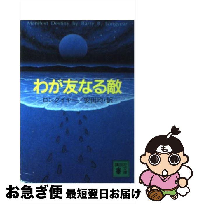 【中古】 わが友なる敵 / ロングイヤー / 講談社 [文庫]【ネコポス発送】