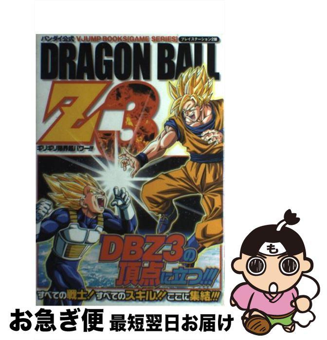 【中古】 DRAGON BALL Z 3ギリギリ限界超パワー!!! バンダイ公式 / Vジャンプ編集部 / 集英社 [単行本]【ネコポス発送】
