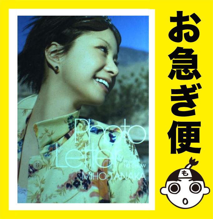 【中古】 Photo letter / 田中美保 / スタイライフ [単行本(ソフトカバー)]【ネコポス発送】