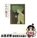 【中古】 石の微笑 / ルース レンデル / 角川書店 [文庫]【ネコポス発送】