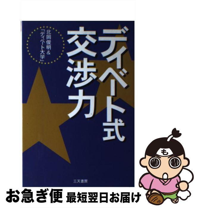 【中古】 ディベート式交渉力 / 北岡 俊明 / 三天書房 [単行本]【ネコポス発送】