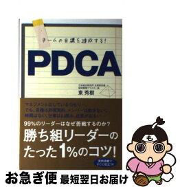 【中古】 チームの目標を達成する!PDCA / 東 秀樹 / 新星出版社 [単行本]【ネコポス発送】