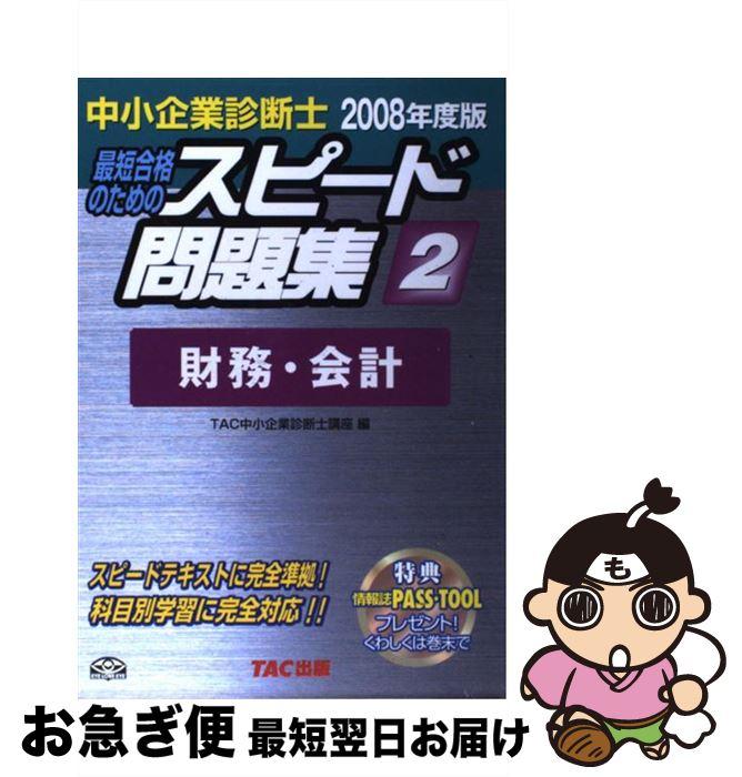 【中古】 中小企業診断士最短合格のためのスピード問題集 2 2008年度版 / TAC中小企業診断士講座 / TAC出版 [単行本]【ネコポス発送】