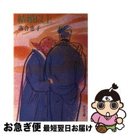 【中古】 結婚以上 / 落合 恵子 / 中央公論社 [文庫]【ネコポス発送】