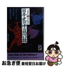 【中古】 いまだ解けない日本史の中の恐い話 もうひとつ別の謎と怪異、衝撃の史実 / 三浦 竜 / 青春出版社 [文庫]【ネコポス発送】
