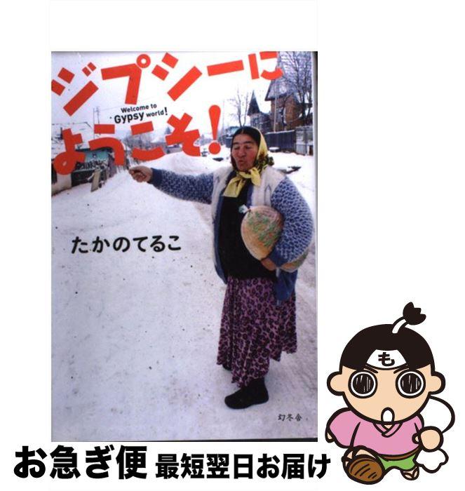 【中古】 ジプシーにようこそ! / たかの てるこ / 幻冬舎 [単行本]【ネコポス発送】