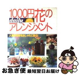 【中古】 1000円花のdailyアレンジメント 人気の花材をおしゃれに飾る! / 女性自身 / 光文社 [ムック]【ネコポス発送】