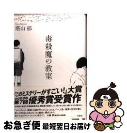 【中古】 毒殺魔の教室 / 塔山 郁 / 宝島社 [単行本]【ネコポス発送】