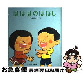 【中古】 はははのはなし / 加古 里子 / 福音館書店 [大型本]【ネコポス発送】