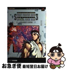 【中古】 ストリートファイターzero 3公式ガイドブック Challenger's edition / ファミ通書籍編集部 / カプコン [単行本]【ネコポス発送】
