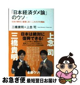 【中古】 「日本経済ダメ論」のウソ 日本が絶対に破産しない、これだけの理由 / 三橋貴明, 上念司 / イースト・プレス [単行本(ソフトカバー)]【ネコポス発送】
