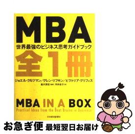 【中古】 MBA全1冊 世界最強のビジネス思考ガイドブック / ジョエル・クルツマン / 日本経済新聞社 [単行本]【ネコポス発送】