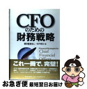 【中古】 CFOのための財務戦略 / 朝日監査法人 / 東洋経済新報社 [単行本]【ネコポス発送】