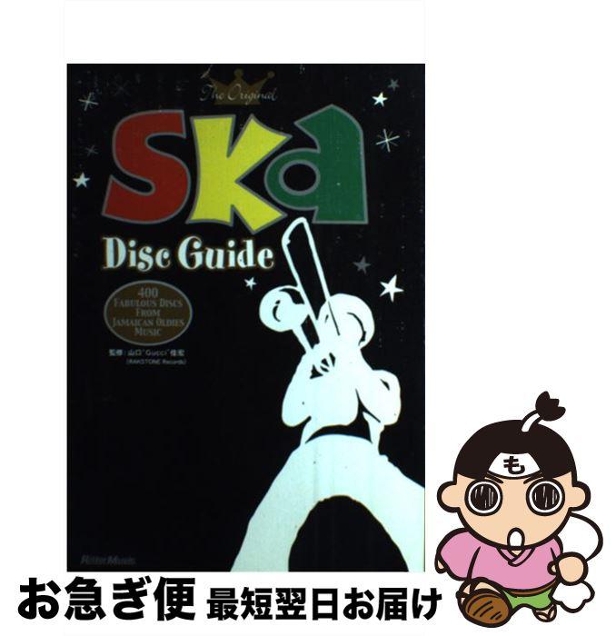 【中古】 スカ・ディスク・ガイド 400 fabulous discs from J / 山口 'Gucci'佳宏 / リットーミュージック [楽譜]【ネコポス発送】