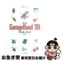 【中古】 Mac fan GarageBand '09マスターブック / 木村 公彦 / 毎日コミュニケーションズ [単行本(ソフトカバー…