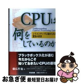 【中古】 CPUは何をしているのか シリコンチップに秘められた驚異の世界 / 藤広 哲也 / すばる舎 [単行本]【ネコポス発送】