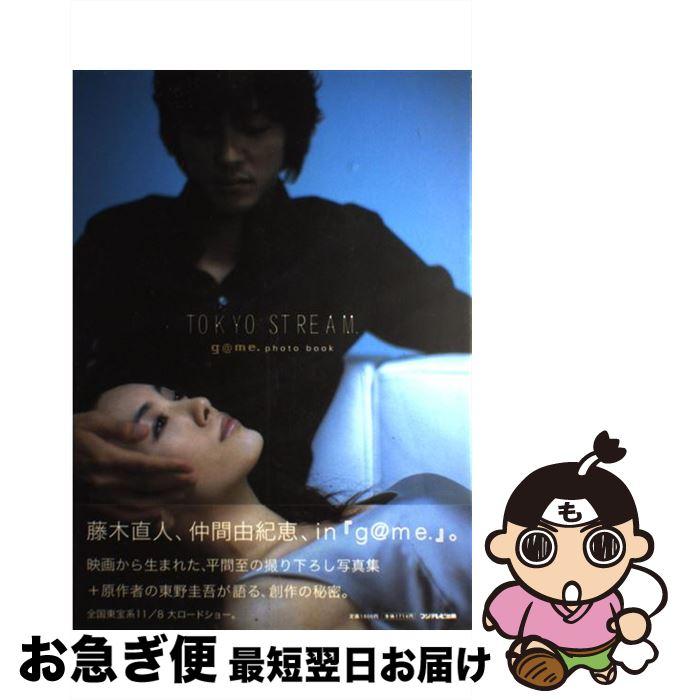 【中古】 Tokyo stream g@me.photo book / 平間 至 / 扶桑社 [単行本(ソフトカバー)]【ネコポス発送】