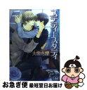 【中古】 ステディースタディ / 大和 名瀬 / 海王社 [コミック]【ネコポス発送】