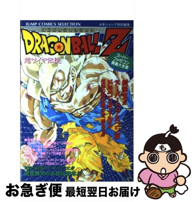 【中古】 ドラゴンボールZ・超サイヤ人伝説 2 / 週刊少年ジャンプ編集部 / ホーム社 [コミック]【ネコポス発送】