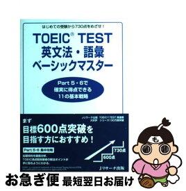 【中古】 TOEIC test英文法・語彙ベーシックマスター はじめての受験から730点をめざせ! / 宮野 智靖 / ジェイ・リサーチ出版 [単行本]【ネコポス発送】