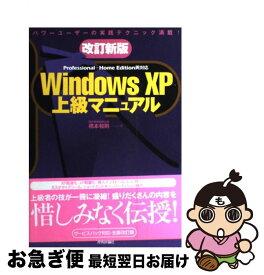 【中古】 Windows XP上級マニュアル Professional+Home Edition 改訂新版 / 橋本 和則 / 技術評論社 [単行本(ソフトカバー)]【ネコポス発送】